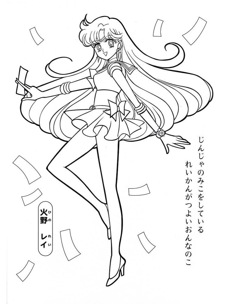 Printable Rei Hino Coloring Pages